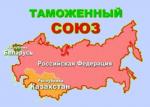 Київ поки не погодився на Митний союз.