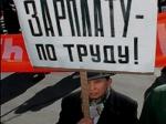 Подымут ли зарплату для госслужащих в Украине.
