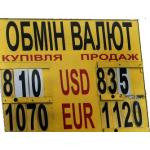 Стабильность украинской гривны к концу лета рухнула. Прогнозы курса гривна/доллар не утешающие.