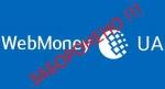 В Украине заблокирована платежная система Webmoney. Что делать?