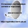 Купить спутниковое телевидение Харьков